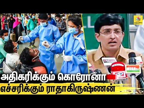 தமிழக மக்களுக்கு எச்சரிக்கை விடுத்த ராதாகிருஷ்ணன் : Radhakrishnan warns TN people | 3rd Wave Alert