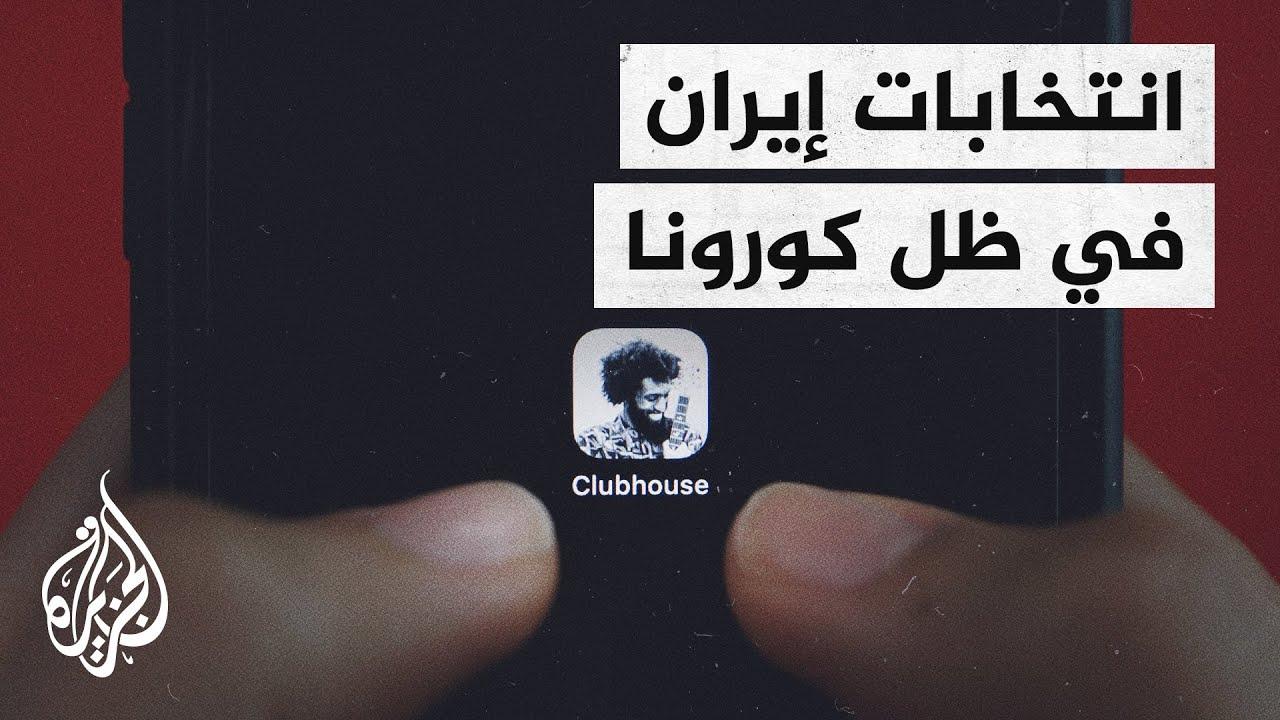وسيلة جديدة يلجأ إليها المرشح لرئاسة إيران في حملته الانتخابية.. فماهي؟  - نشر قبل 3 ساعة