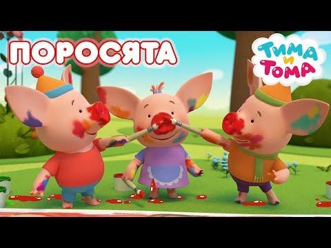 Тима и Тома. Поросята | Сборник лучших серий про Поросят!