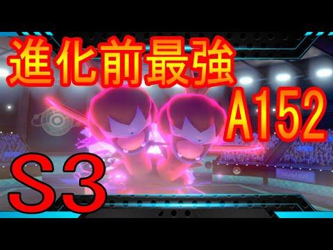 ポケモン剣盾 攻撃種族値