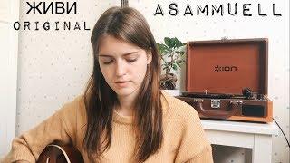 ASAMMUELL - ЖИВИ (original)