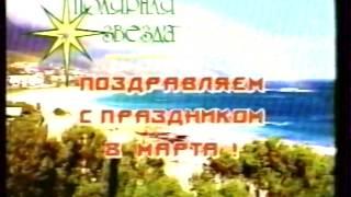 10 канал (СТС-Мир) [г. Новосибирск]  - реклама и заставка перед фильмом (8 марта 1997)