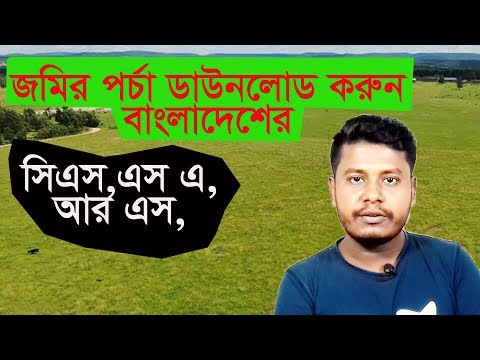 Download Original land Plot Porcha PDF CS,SA,RS,BS in Bangladesh