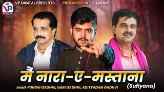 मैं नारा-ए-मस्ताना - Punshi Gadhvi | Hari Gadhvi | Adityadan Gadhvi | Main Nara E Mastana | Sufiyana