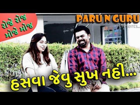 હસવા જેવું સુખ નહીં | Hasva Jevu Sukh Nahi | Gujarati Funny Short Film | New Gujju Comedy Videos