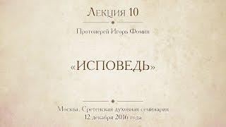 Лекция 10. Исповедь