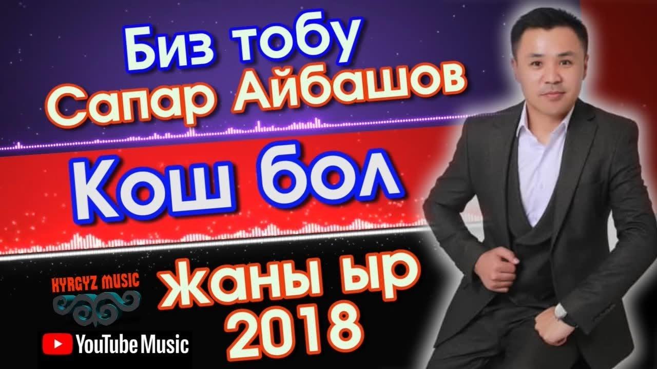 Эксклюзив! Сапар Айбашов - Кош бол | Биз тобу | Жаны ыр - 2018 | #Kyrgyz Music