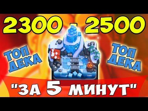 Школа КЛЕШЕРА - 6 ПОБЕД ПОДРЯД ♦ 8-й уровень ♦ 2500 + кубков !!!