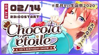【星天Live】星月せい BirthDayShow 💜『Chocola ētoile』【大切なキミへ】