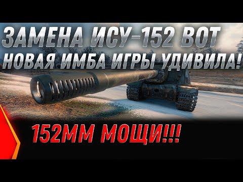 ЗАМЕНА ИСУ-152 WOT 2020 НИКТО НЕ ЗНАЛ ПРО НОВУЮ ИМБУ В БАЛАНСЕ 3.0! ЗАМЕНА ТАНКОВ В world of tanks