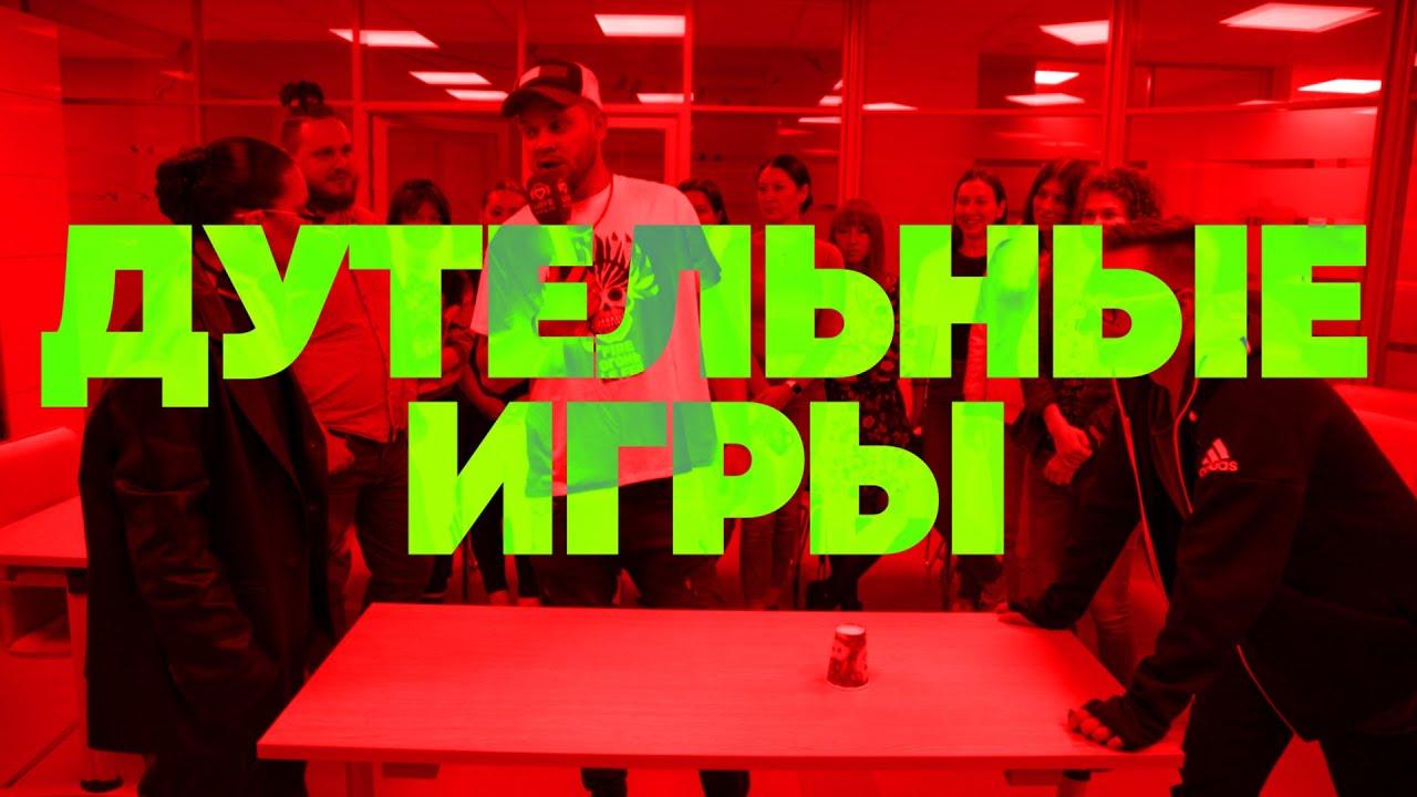 Ёлка vs. Красавцы Love Radio   Дутельные игры