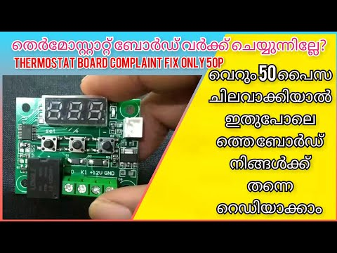 how to repair thermostat board only 50 paise.  (incubator thermostat board)