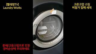 [세탁장비 클리닝]고압스팀 이용 비분해  밀폐 불림세척