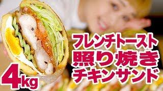 【 大食い 】4㎏超♥フレンチトーストでテリヤキチキンサンド!【ロシアン佐藤】【RussianSato】