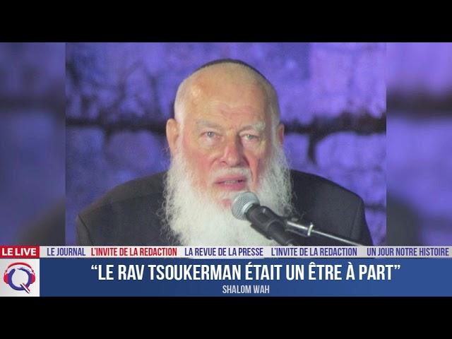 """""""Le Rav Tsoukerman était un être à part"""" - L'invité du 13 aout 2021"""