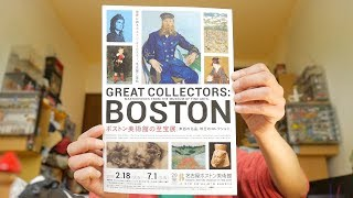 『中西の鑑賞』〜名古屋ボストン美術館で「ボストン美術館の至宝展」見てきました!〜よかった!新しい興味がわきました!、、この春、行きたい展示会が目白押しです!!