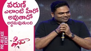 Director Vamsi Paidipally Speech @ Fidaa Movie Pre Release Event | TFPC