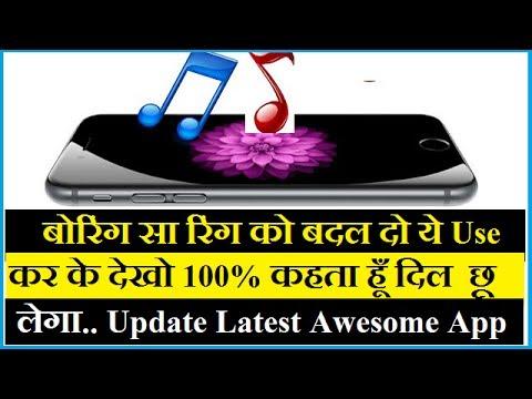 ये रिंगटोन लगा के देखो कहोगे मजा आ गया  || Awesome iphone Ringtone For Android Mobile in Hindi