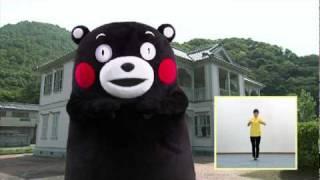 Repeat youtube video くまモン体操