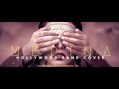Jah Khalib - Медина (cover by Hollywood Band)