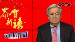 [中国新闻] 联合国秘书长古特雷斯祝福中国农历新年 | CCTV中文国际