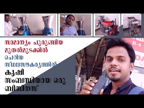 ചുരുങ്ങിയ മുതൽമുടക്കിൽ കൃഷി സംബന്ധിയായ ഒരു ബിസിനസ്_ Sanjivani Agro Machinery Coimbatore