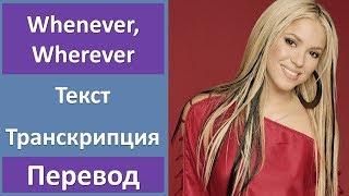 Скачать Shakira Whenever Wherever текст перевод транскрипция