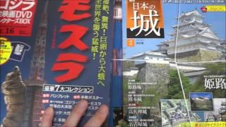 「モスラ」隔週刊 ゴジラ全映画DVDコレクターズBOX16 2017年02 21号