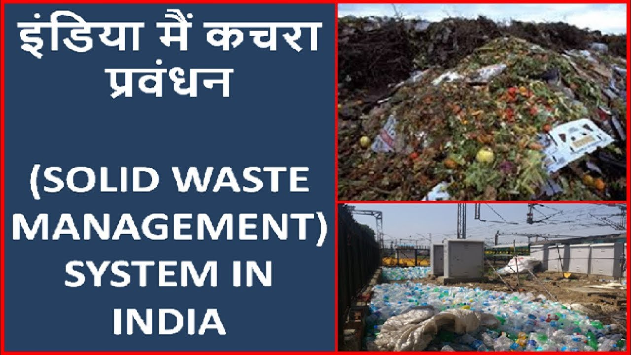 Solid Waste Management | Disposal of Dry and Wet Solid Waste in India |  इंडिया मैं कचरा प्रवंधन