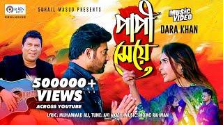 vuclip Papi Meye | পাপী মেয়ে | Dara Khan | Anan Khan | Momi khan | Bangla New Song 2019 | Rain Music