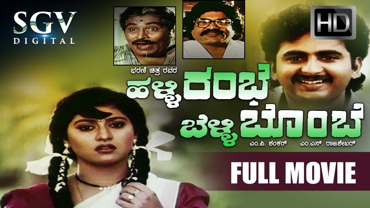 Belli Kannada Movie Songs