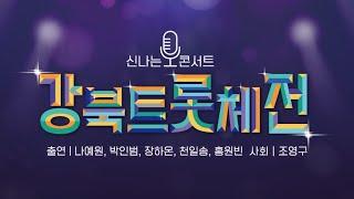 [기획공연] 신나는 콘서트 '강북트롯체전'