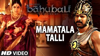 Mamatala Talli Video Song || Baahubali (Telugu) || Prabhas, Rana Daggubati, Anuska, Tamannaah