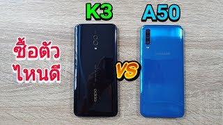 K3 vs A50 ซื้อตัวไหนดี