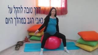 יוגה לנשים בהריון