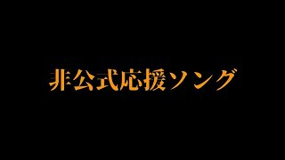 チャンネル登録こちらから→http://bit.ly/2NFckUj 新潟情報・アルビレッ...