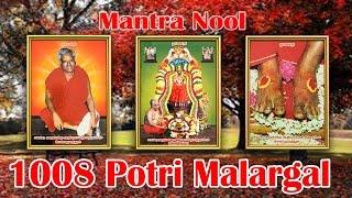 Mantra Nool - 1008 Potri Malargal