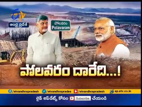 Big Debate Over Polavaram Project Row | ETV Andhra Pradesh | Full Episode