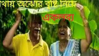 Mathay Ajhor Bristi Niye / Akalabya /Bengali modern song