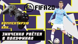 Зинченко проходит в полуфинал турнира по FIFA20 комментатор М Верховых
