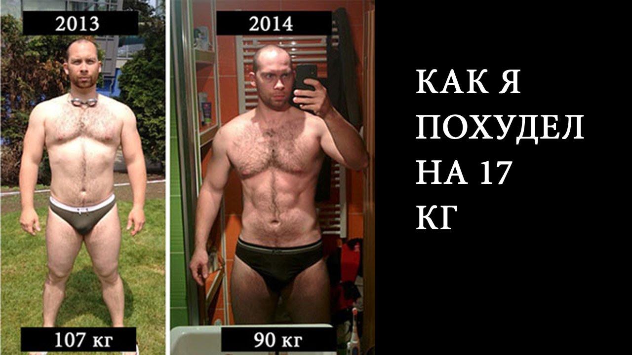 похудела на 32 ru за 2 месяца