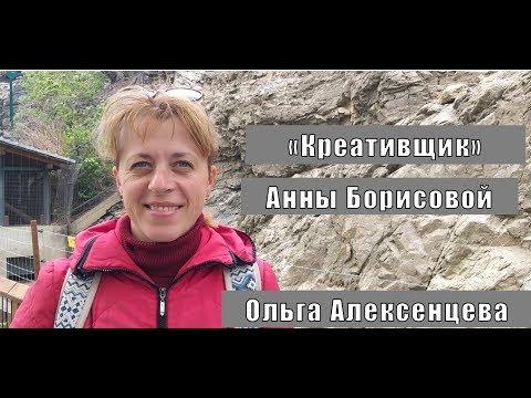 Креативщик Анны Борисовой. Советую прочитать!