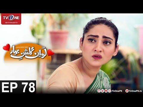 Love In Gulshan e Bihar | Episode 78 | TV One Drama | 29th November 2017 thumbnail