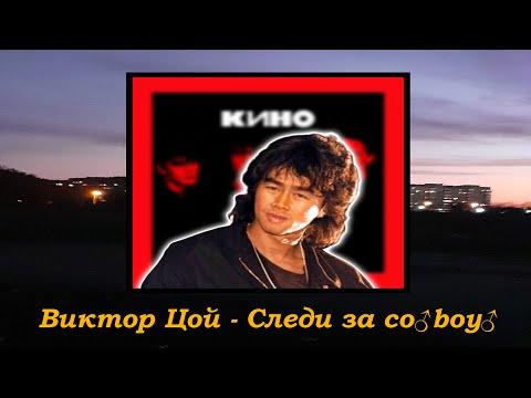 Виктор Цой - Следи за со♂boy♂ (Gachimuchi Remix)
