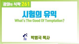 [광야의 식탁 261] 6월 22일(화) - 시험의 유…