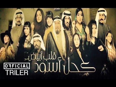 الاعلان الرسمي لمسلسل كحل اسود قلب ابيض رمضان 2017 The Official Promo Kehl Aswad Youtube