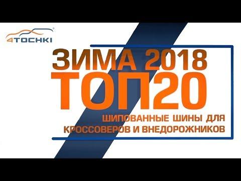 ТОП-20 шипованных шин для кроссоверов и внедорожников ЗИМА 2018 на 4 точки