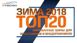 ТОП-20 шипованных шин для кроссоверов и внедорожников ЗИМА 2018 на 4 точки. Шины и диски 4точки
