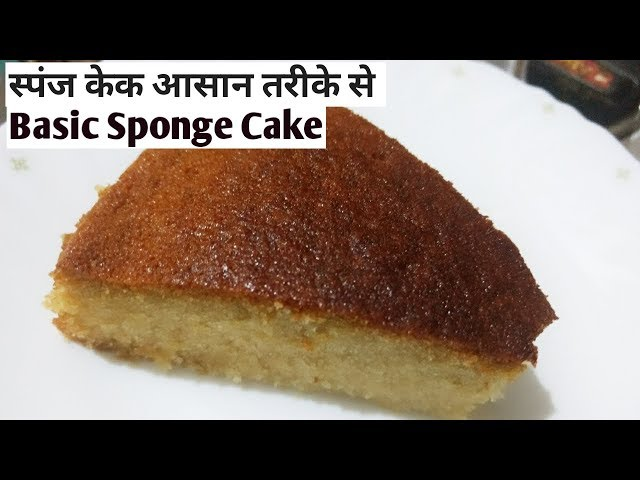 Eggless Sponge Cake Recipe in Microwave/Oven   Basic Vanilla Cake recipe by poojarani