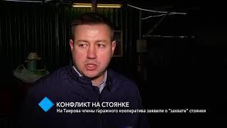 "Конфликт на Таирова: члены гаражного кооператива заявили о ""захвате"" стоянки"